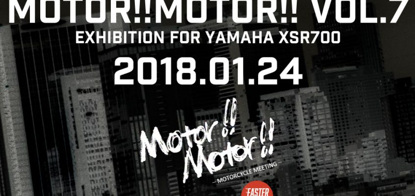 Motor!!Motor!!vol.7 supported by FASTER SONS