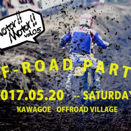 Motor!!Motor!! vol_05 OFF-ROAD PARTY!!