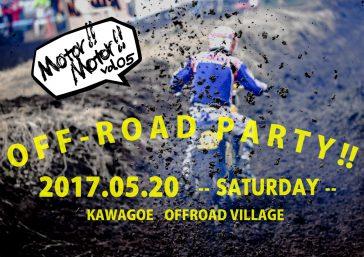 5月20日(土)Motor!!Motor!!vol.5 オフロードパーティー開催決定!!