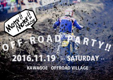 Motor!!Motor!!vol.5 オフロードパーティー!!