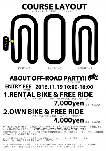 「motor!!motor!!vol.5 オフロードパーティー!!」の詳細を発表!