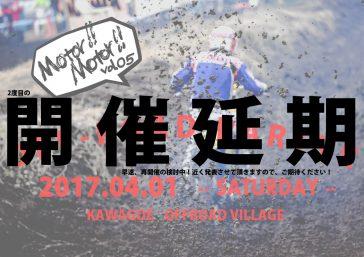 「Motor!!Motor!!vol.5 オフロードパーティー 延期決定!!」