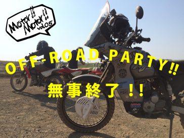 Motor!!Motor!!vol.5 オフロードパーティー無事終了~。