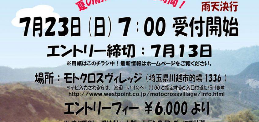 2017夏 チキチキVMX猛レースに参戦!