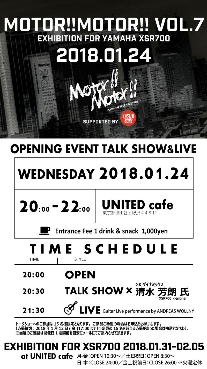 Motor!!Motor!!vol.7 トークショーの参加申し込みは明日(12日)まで!!