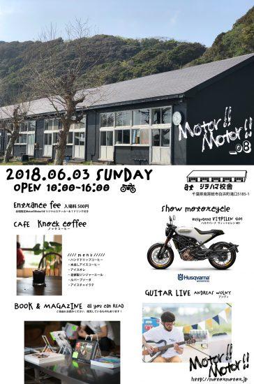 明日はMotor!!Motor!!vol.8 シラハマ校舎!