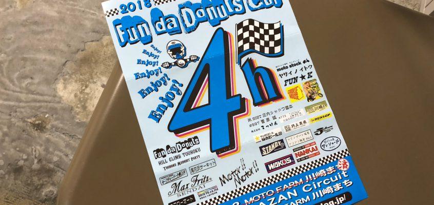 今週日曜日は「Fun Da Donuts Cup」に参戦します!!